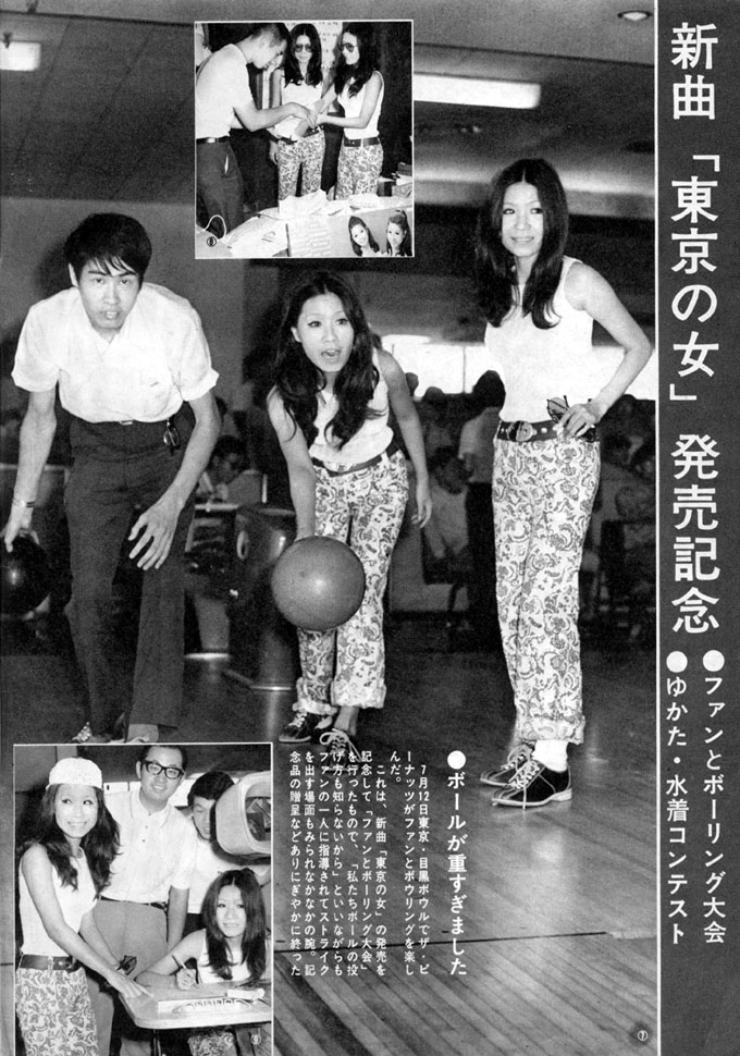45 Pictures Of Bohemian Lifestyle: 渡辺プロ友の会 YOUNGヤング 昭和45年8月号