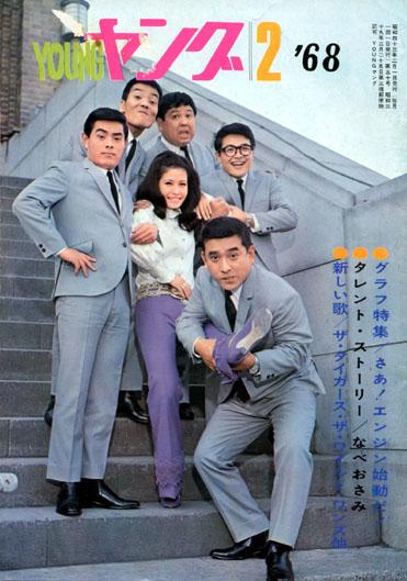 YOUNGヤング(1968年2月号)グラ...