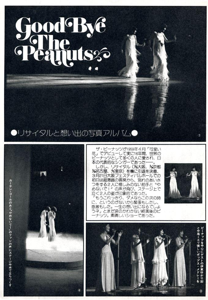 渡辺プロダクションタレント友の会 YOUNGヤング(1975年4月号)記事 お借りしたものです。