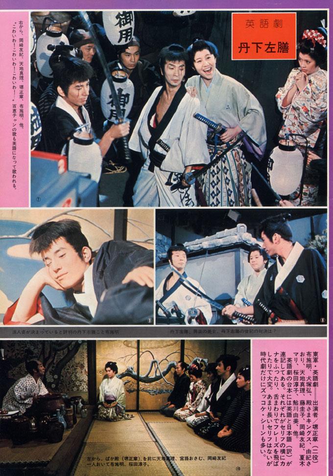 渡辺プロダクションタレント友の会 YOUNGヤング(1971年11月号)記事 渡辺プロダクション