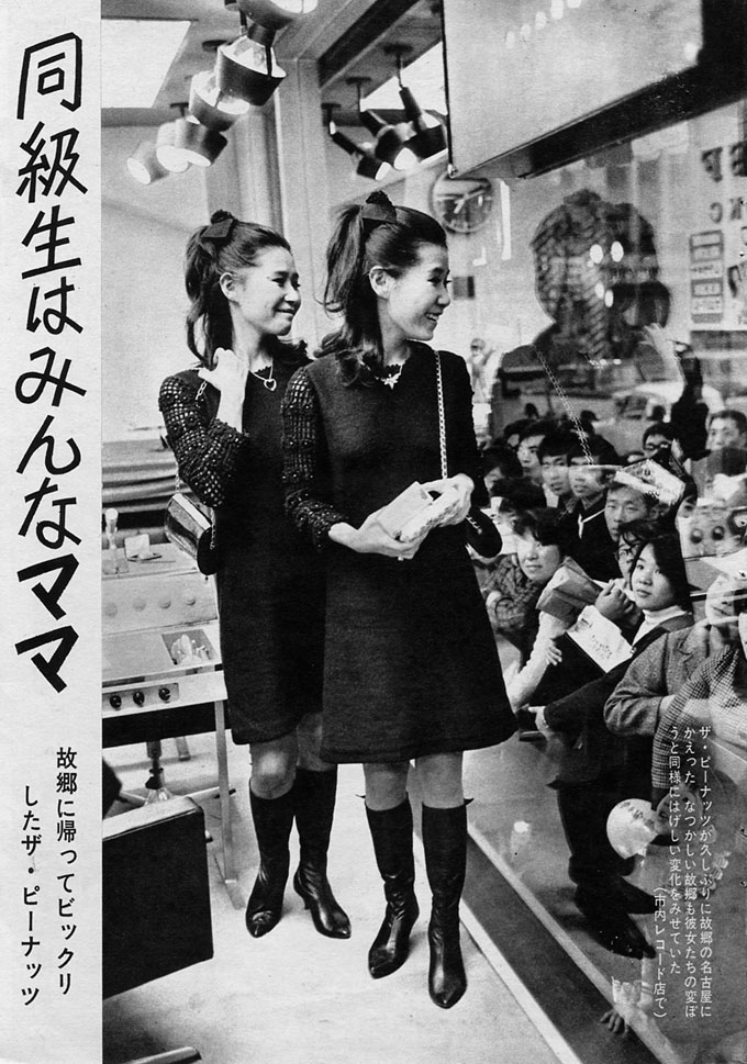 週刊平凡(1966年12月15日号)グラビア