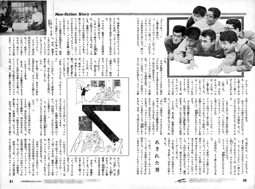 週刊平凡(昭和39年4月16日号)